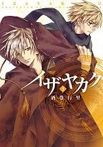 Izayakaku volume 3