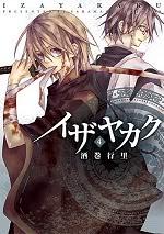 Izayakaku volume 4
